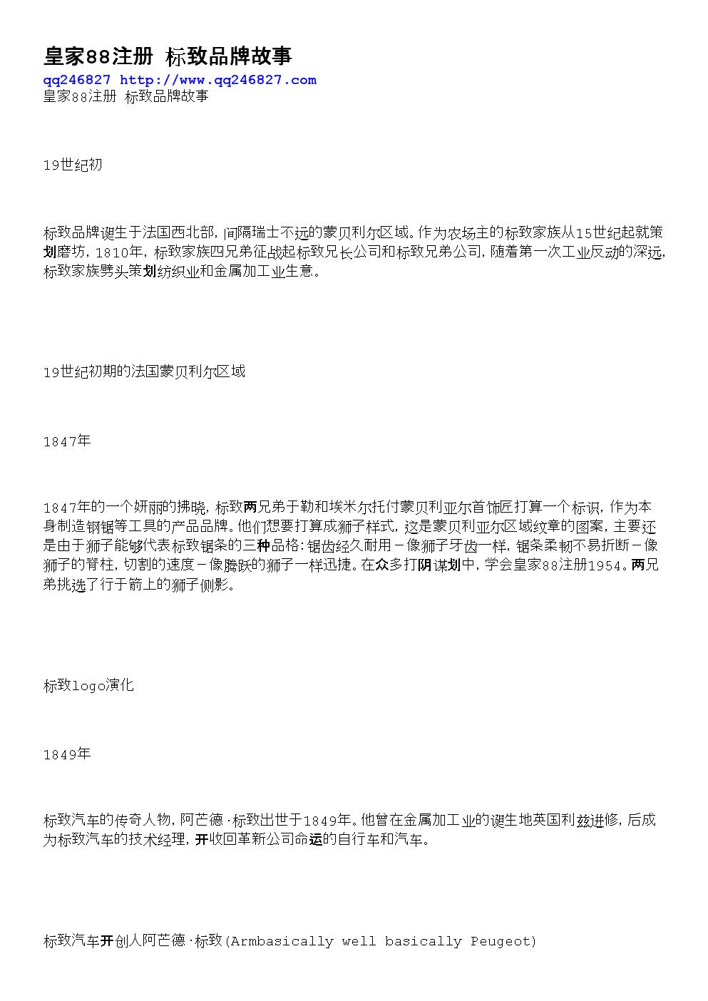 皇家88注册标致品牌故事-皇家88平台.doc