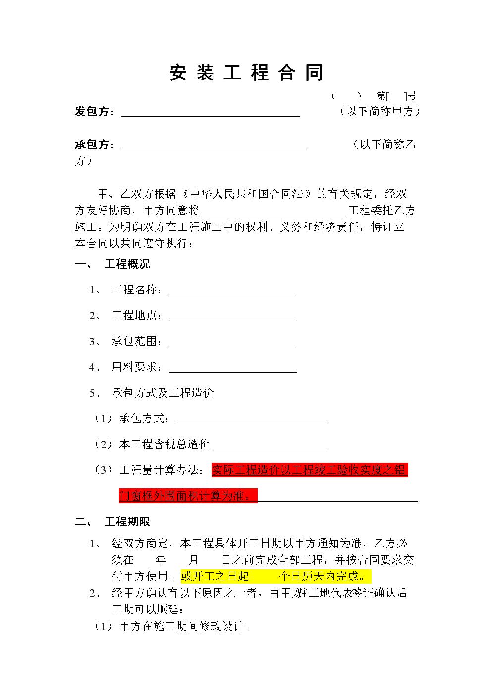 合同_房地产内部资料之安装标准合同(铝合金门窗工程-)(标准合同范本).doc