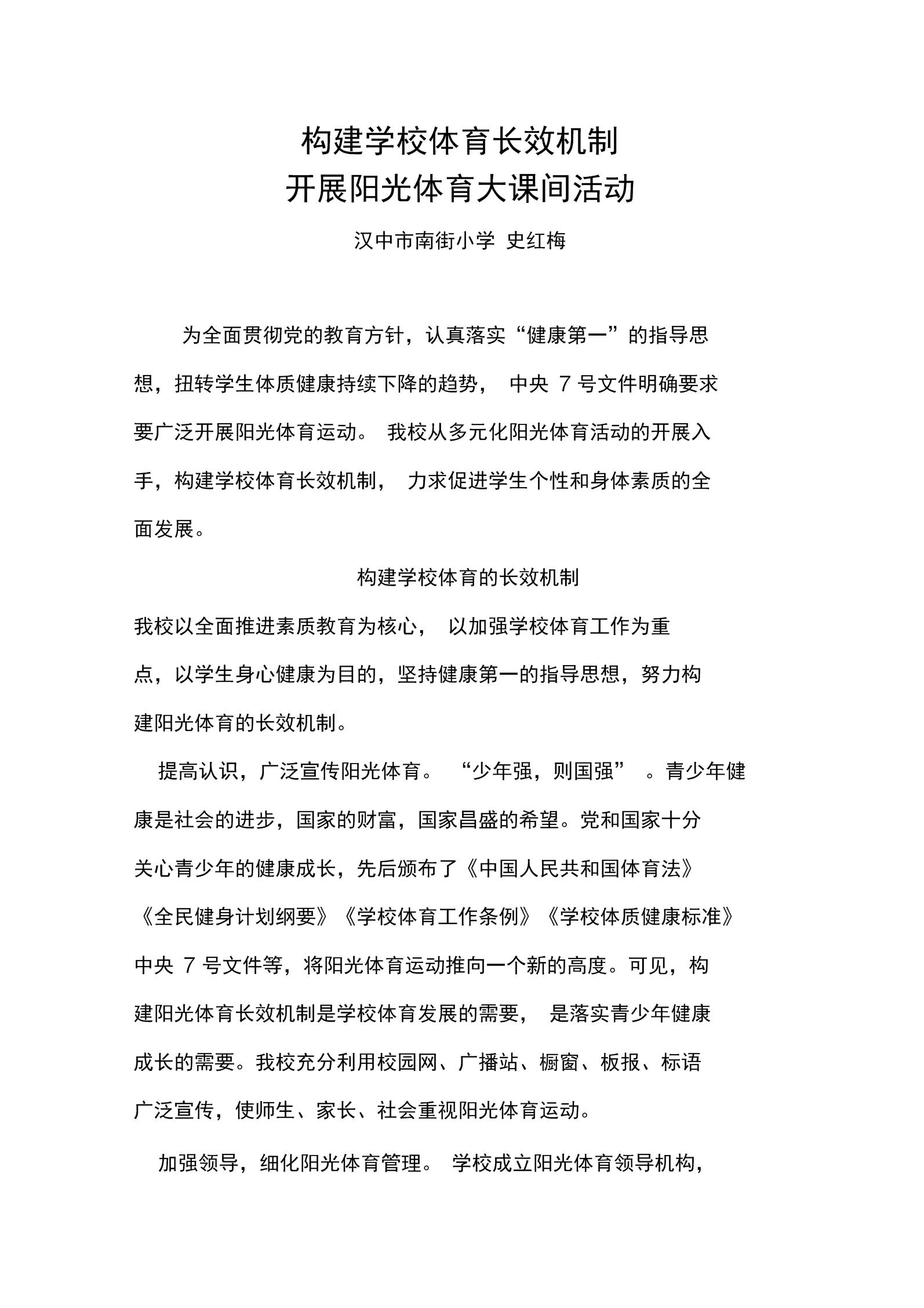构建学校体育长效机制.docx