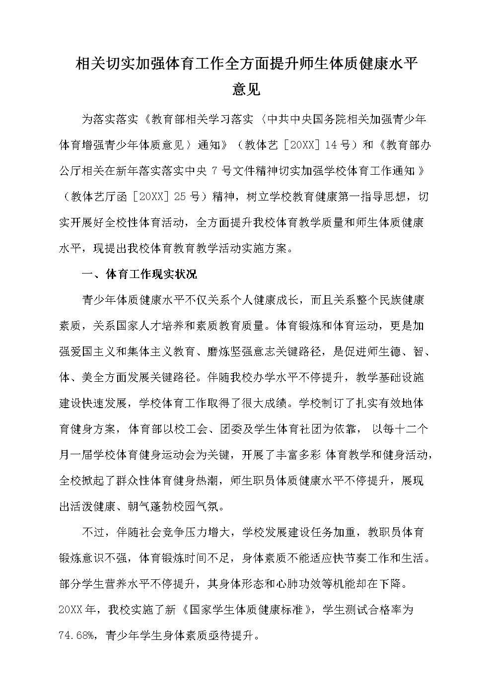 辽宁省交通高等专科学校体育工作专项方案待讨论.doc