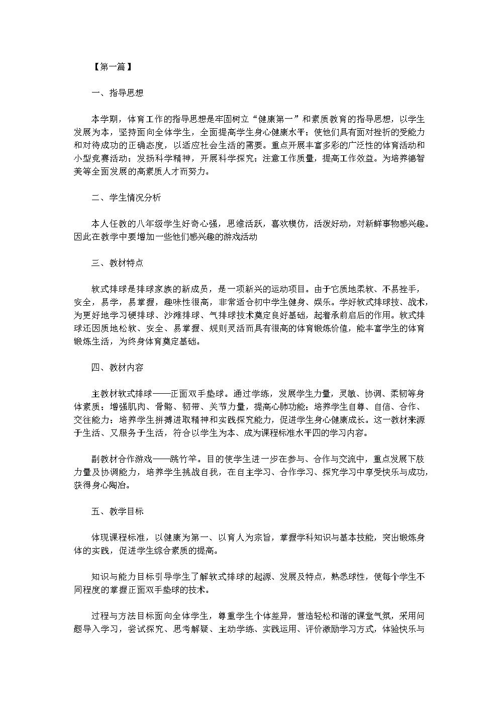 2020年初中学校体育教学计划五篇汇总.doc