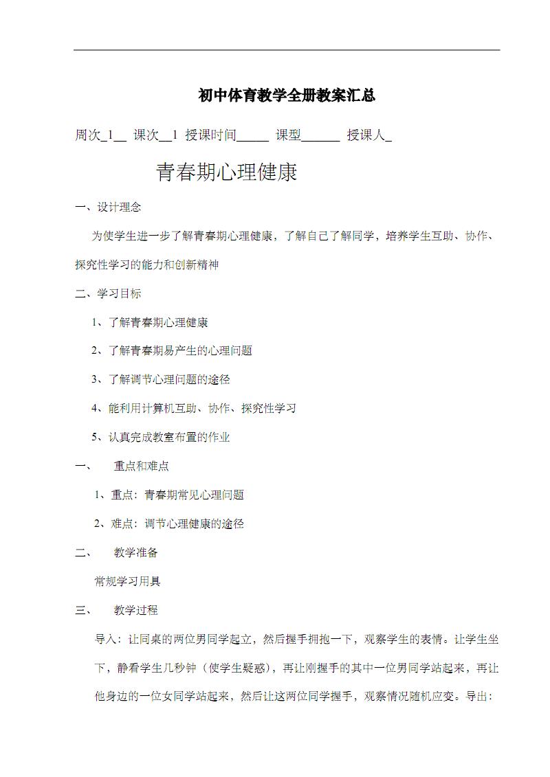 初中体育教学全册教案汇总.pdf