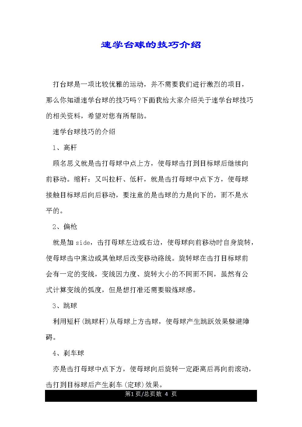 速学台球的技巧介绍.doc