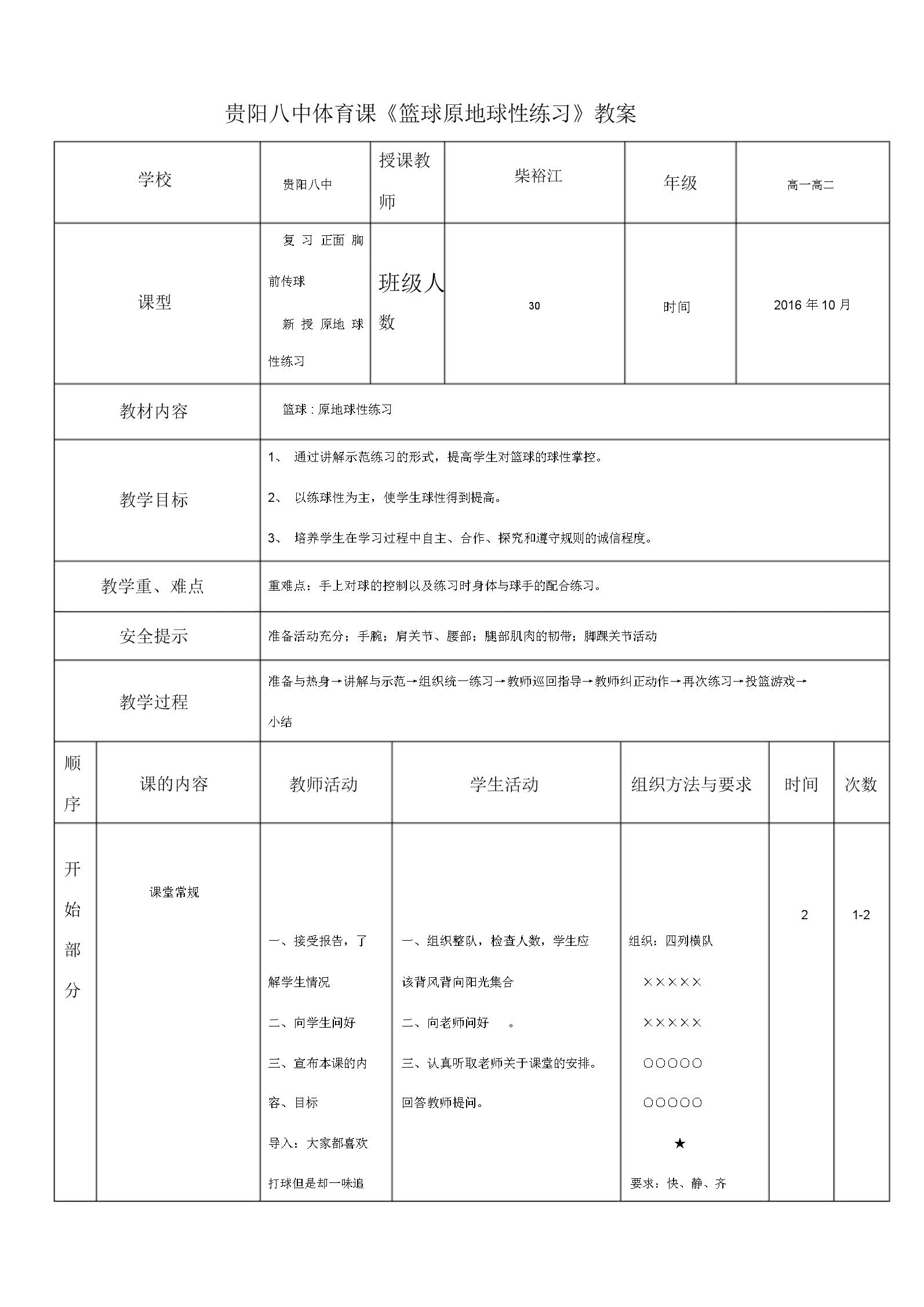 篮球球性练习优选教案.docx