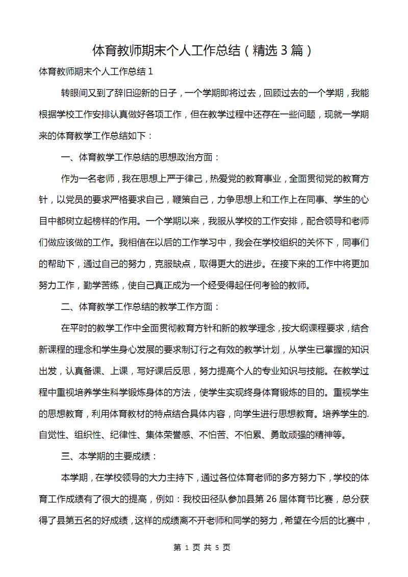 标准版-体育教师期末个人工作总结(精选3篇).pdf
