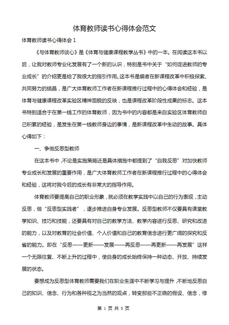标准版-体育教师读书心得体会范文.pdf