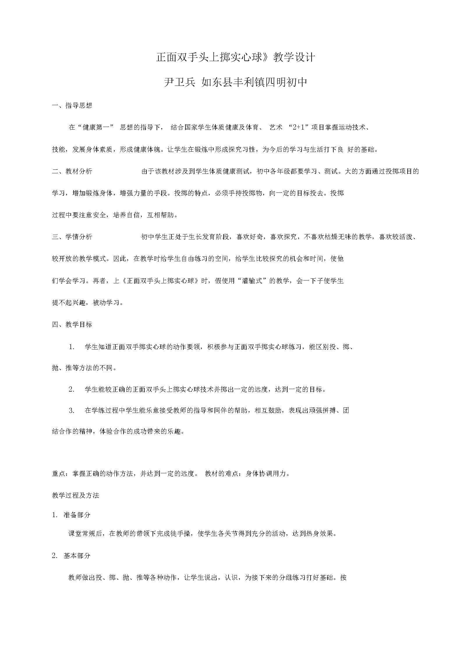 原地双手头上投掷实心球上课教案.docx