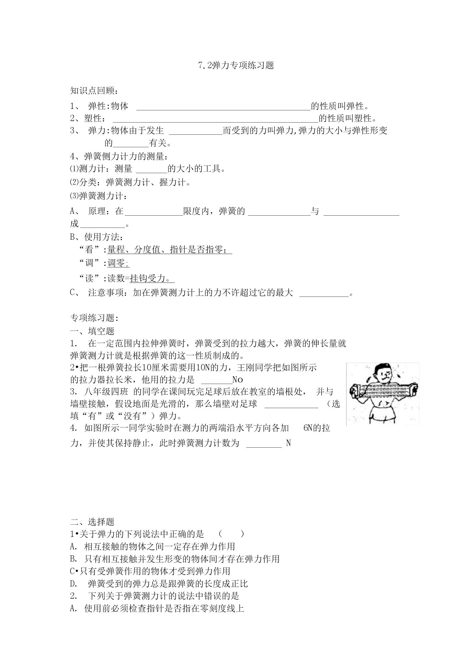 弹力专项练习题.docx