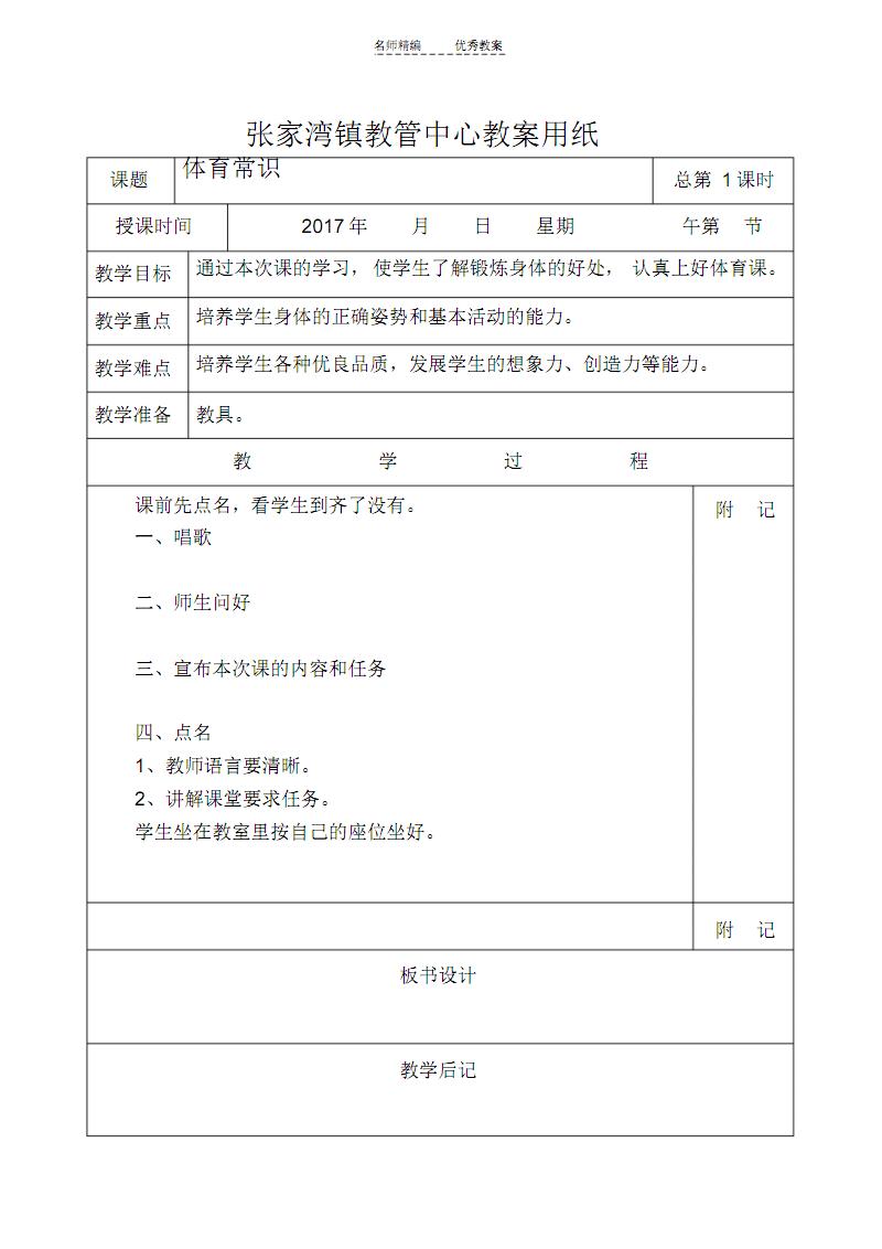 四年级上册体育教案学习资料.pdf