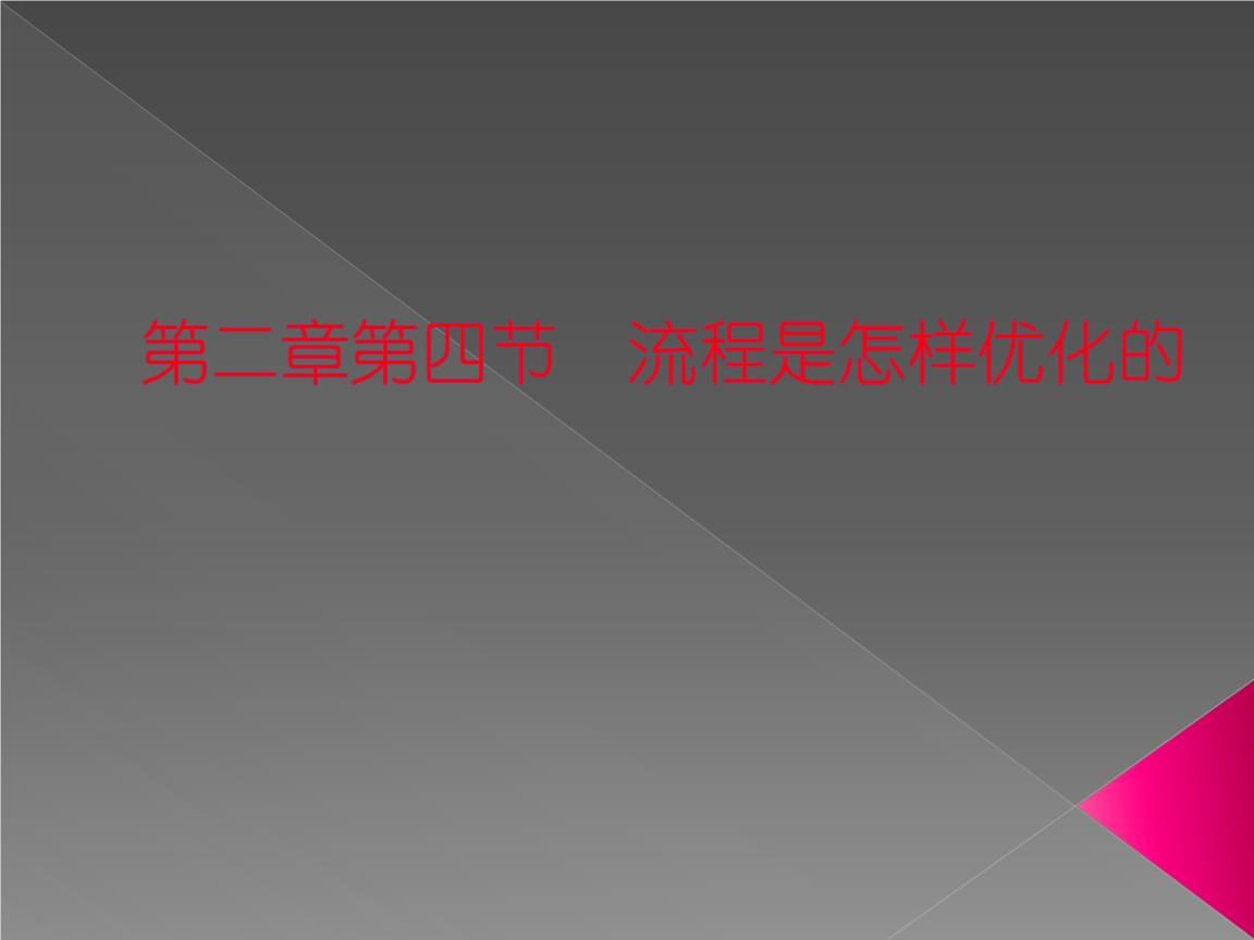 技术与设计2 通用技术 2.4 流程是怎样优化的.pptx