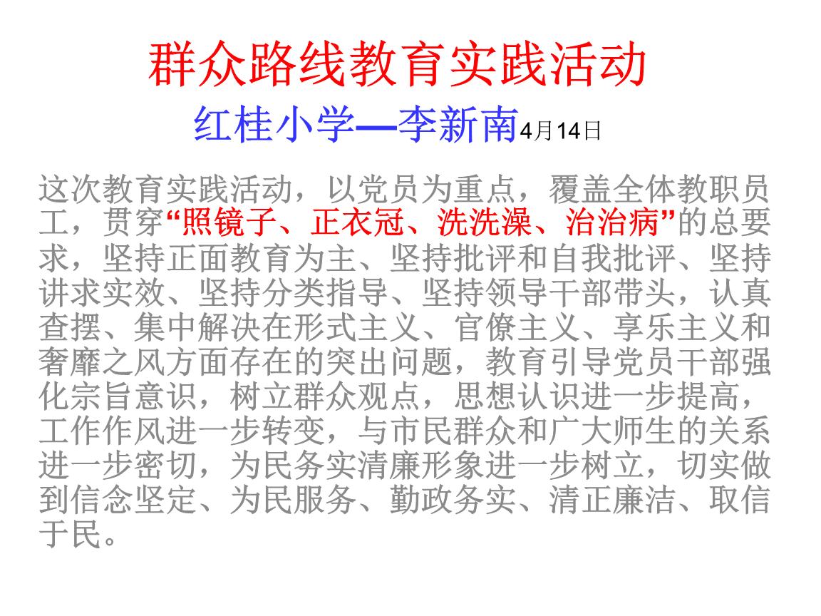 群众路线教育实践活动红桂小学李新南4月14日.ppt