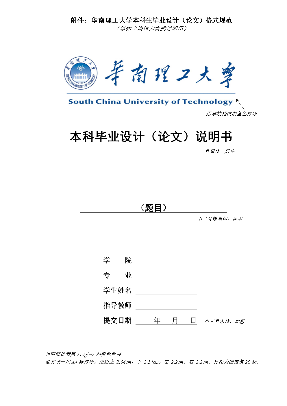 华南理工大学本科生毕业设计(论文)格式规范(封面等要求).doc