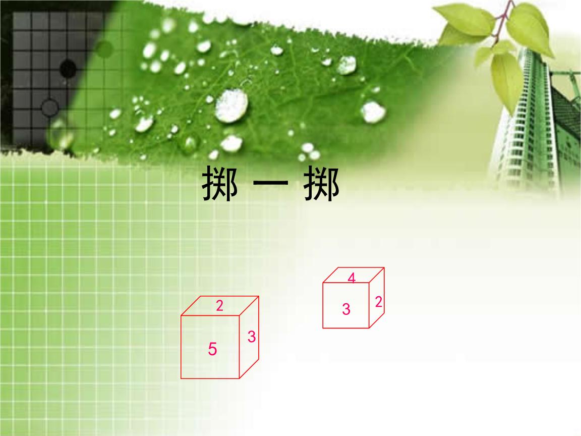 数学三年级模型数学课件(掷一掷)ppt2-广角版人教.ppt小学v数学教学图片