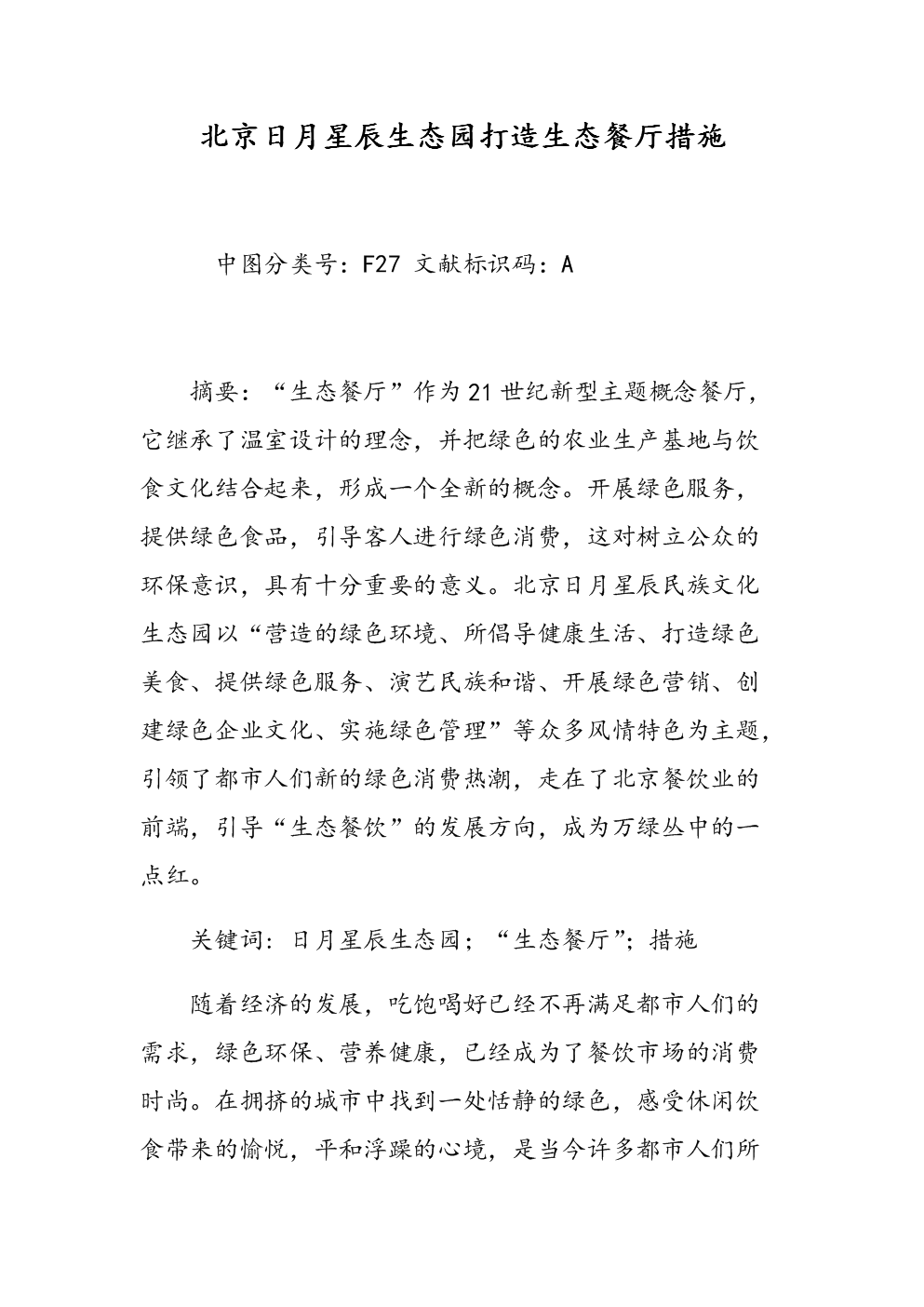 北京日月星辰生态园打造生态餐厅措施.doc