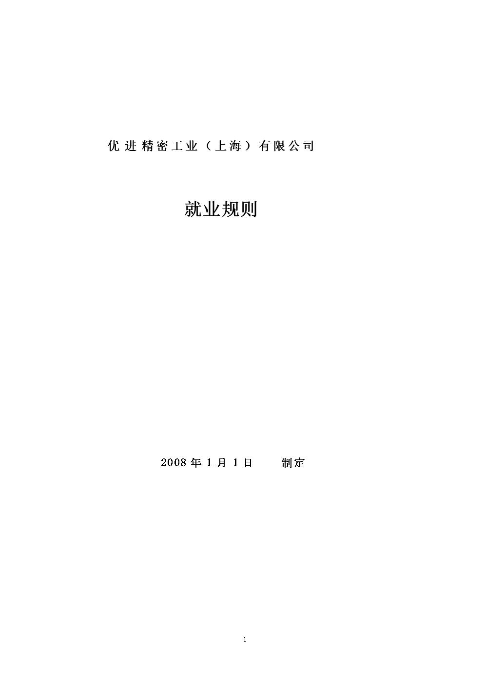 上海市职工休假_上海市劳动合同条例?