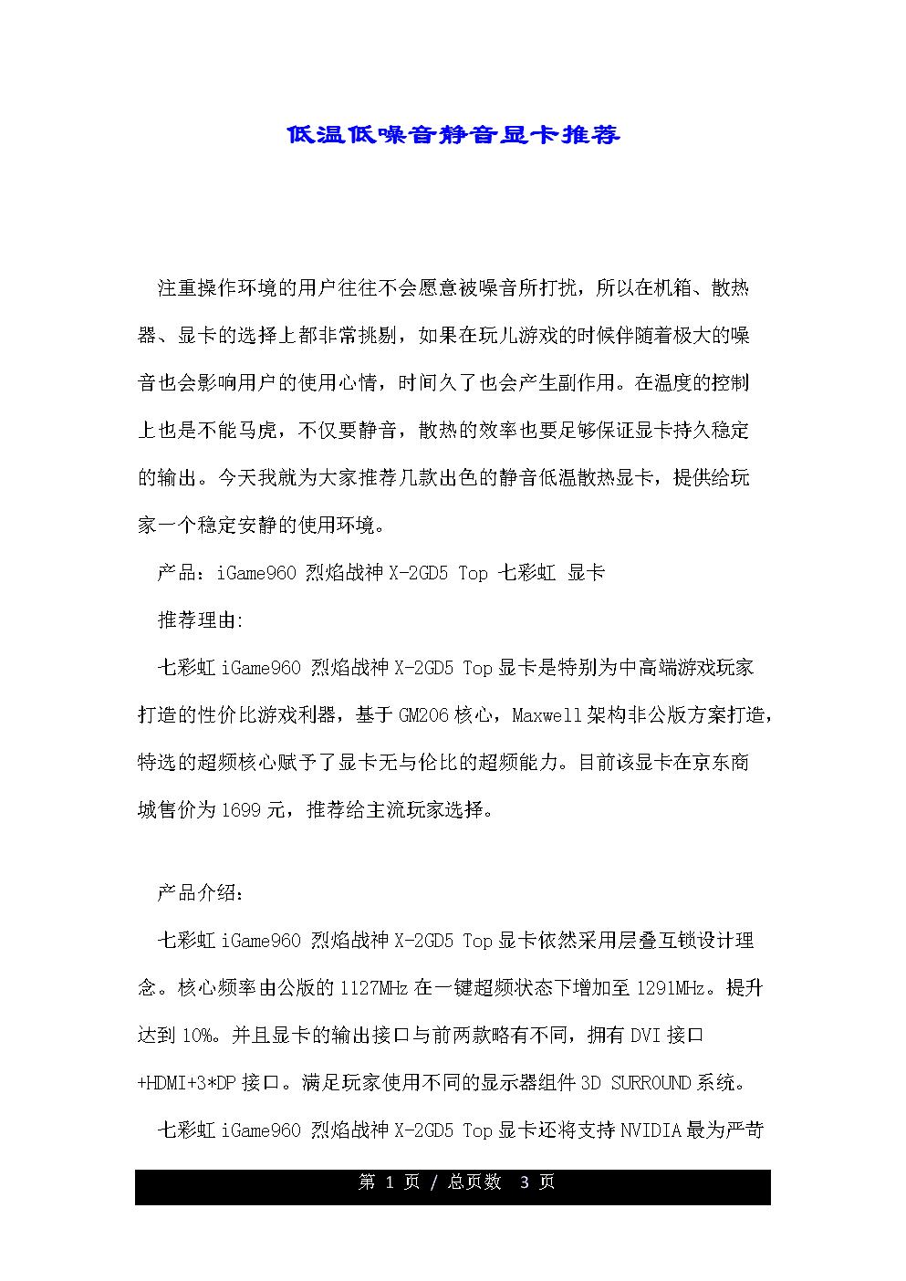 低温低噪音静音显卡推荐.doc