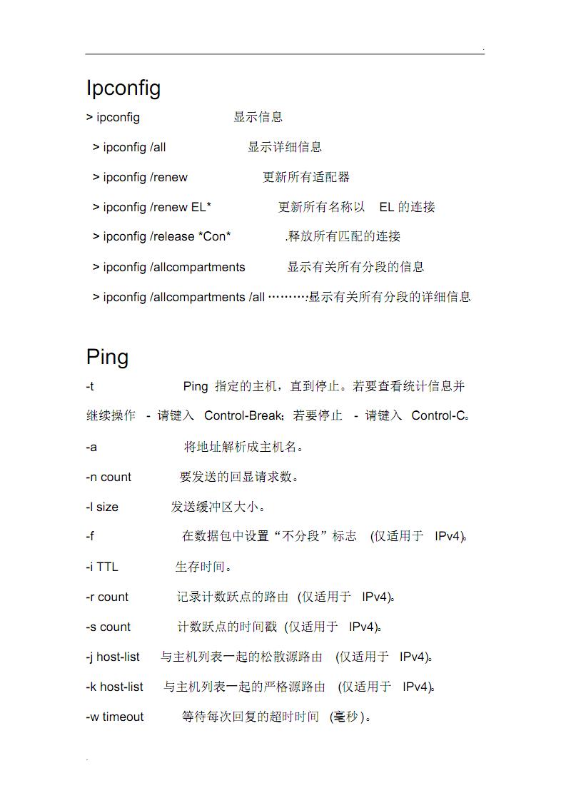 网络诊断和配置命令.pdf