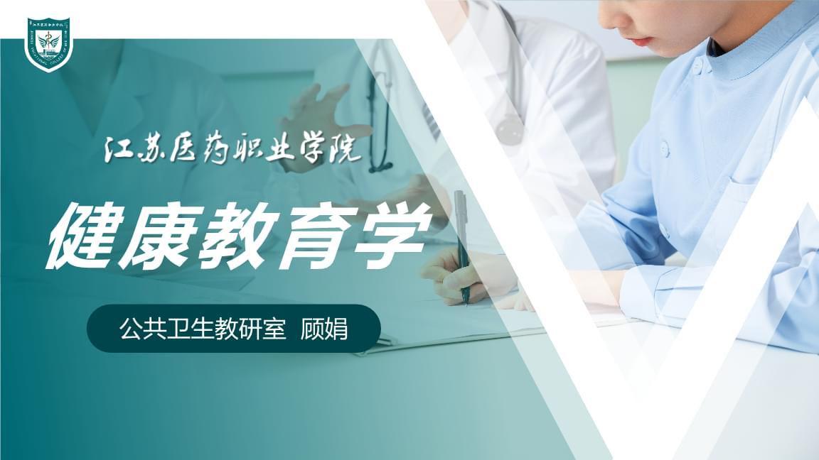 健康教育学 健康信念模式 3-4健康信念模式(HBM) .pptx