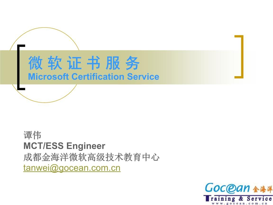 微软证书服务.pptx