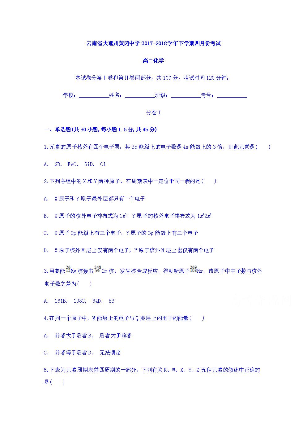 云南省大理州连州中学2017-2018学年高中下高二四月份学期黄冈的图片