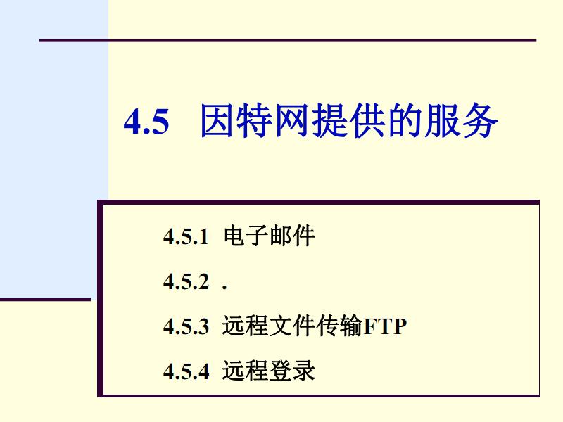 因特网提供的服务.pdf