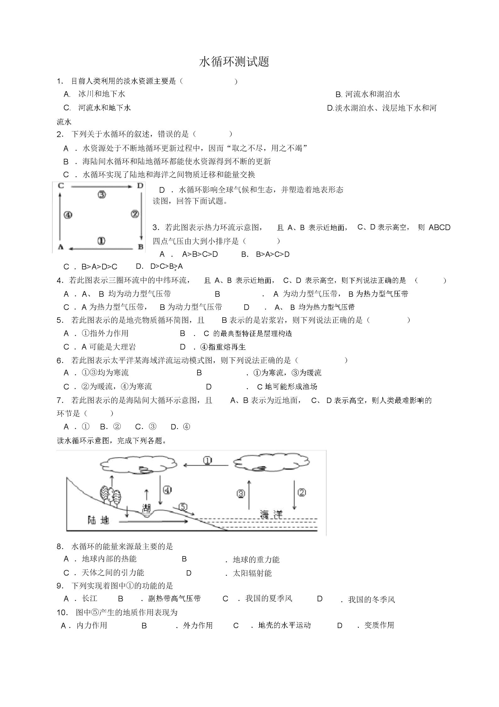 水循环试题及答案.docx