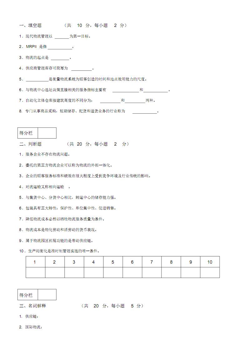 物流管理试卷与答案.pdf