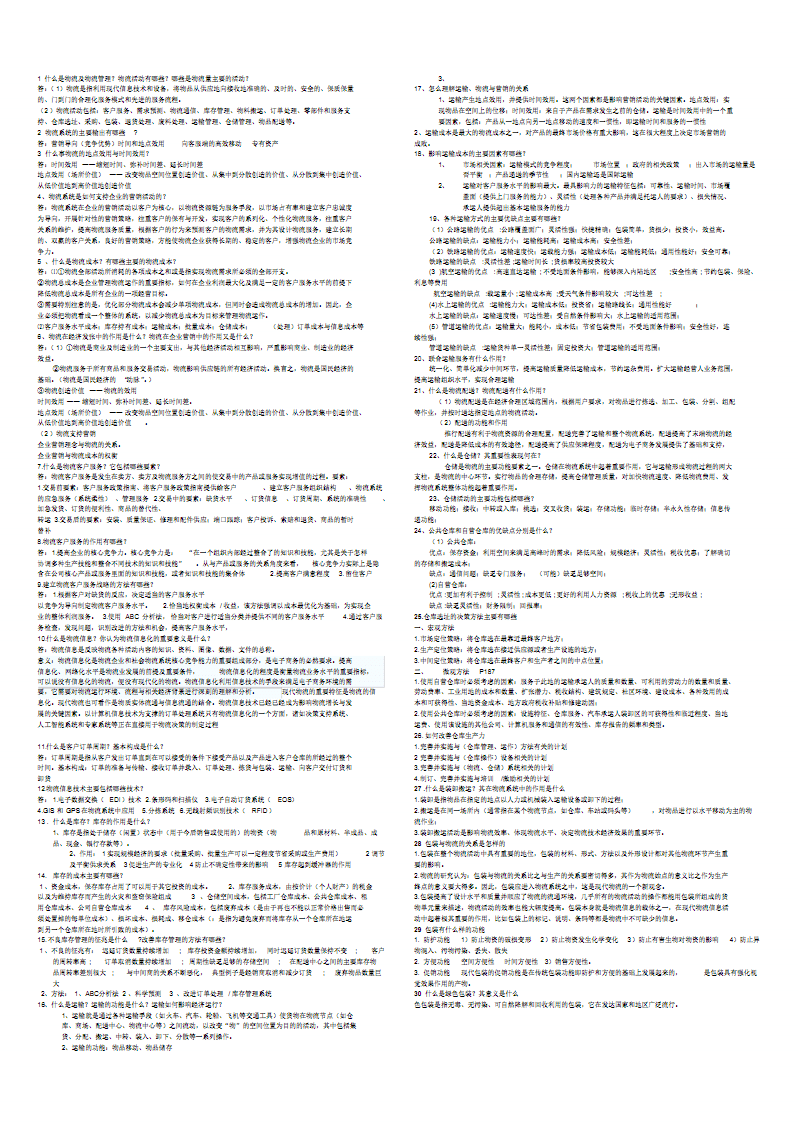 物流管理大题30题.pdf