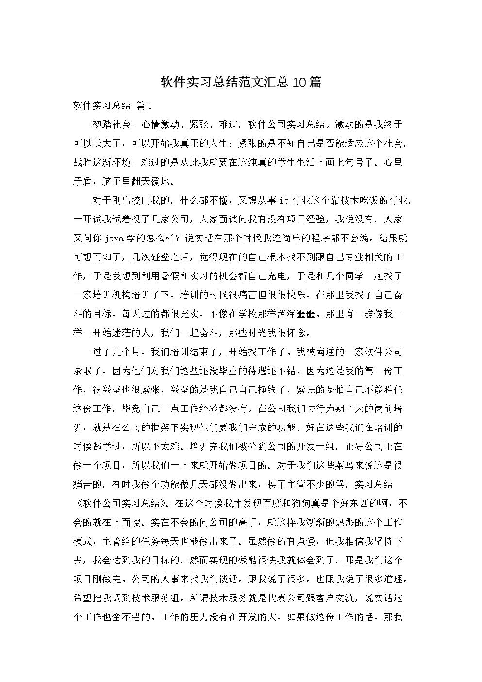 软件实习总结范文汇总10篇精选.doc