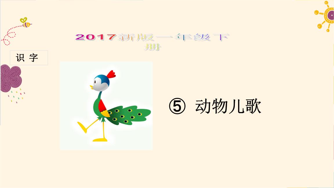 2017新版一年级下册识字-第5课《动物儿歌》ppt课件.ppt