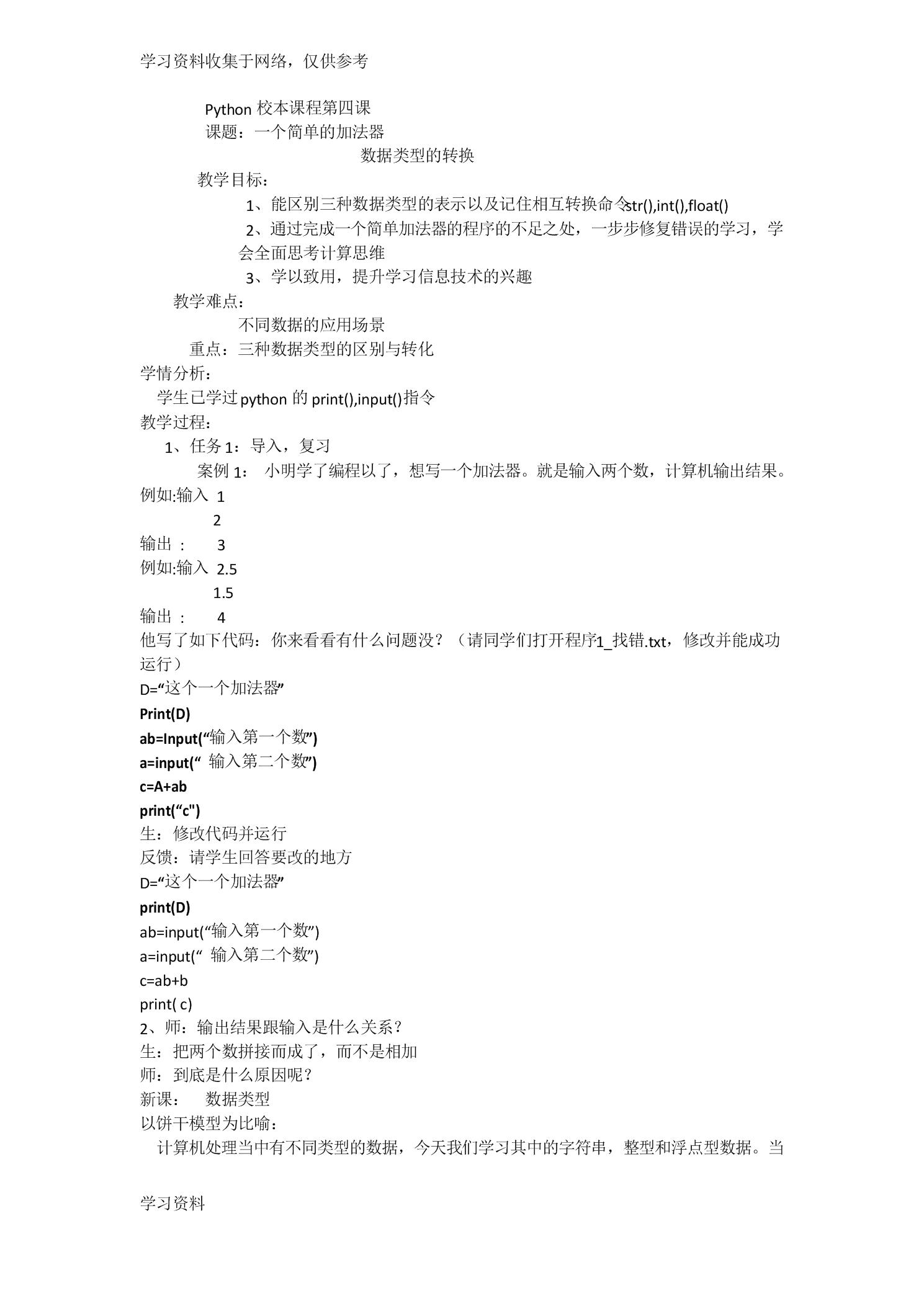 Python校本课程第四课——教案.docx