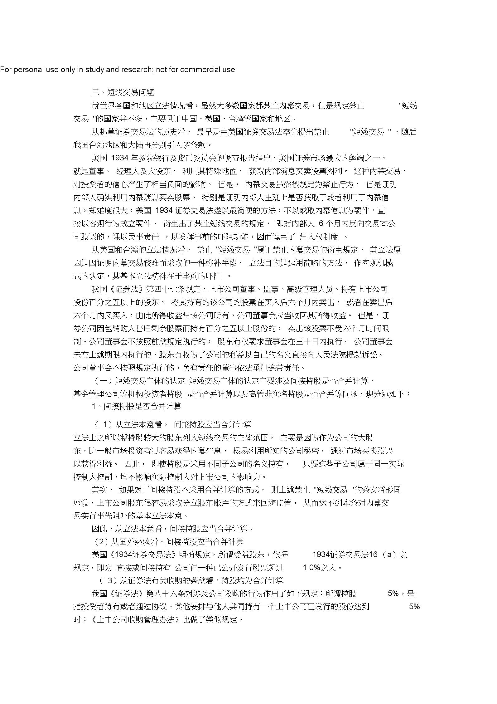短线交易问题.docx