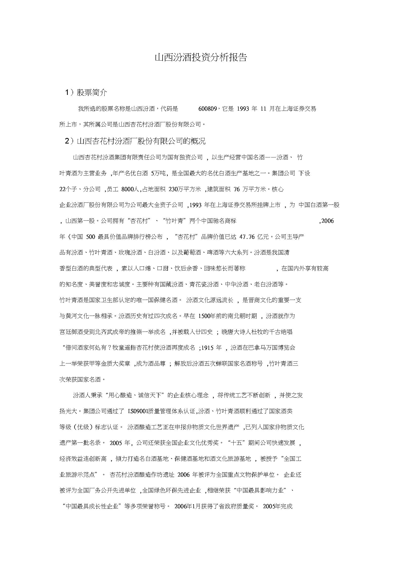 山西汾酒投资分析报告.docx