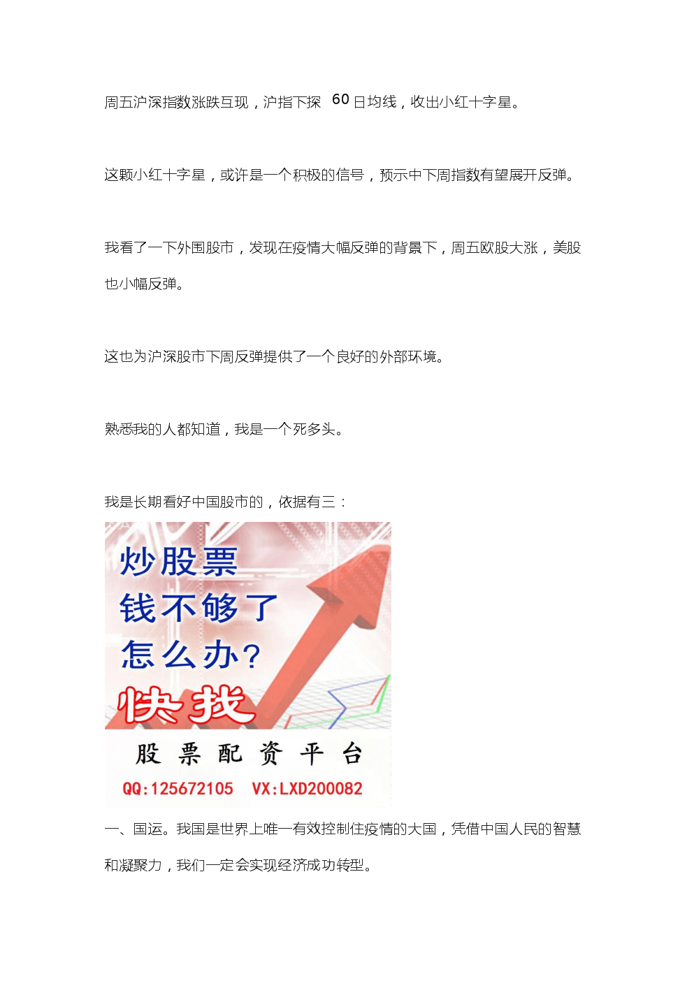 10月19日金股(一只).docx