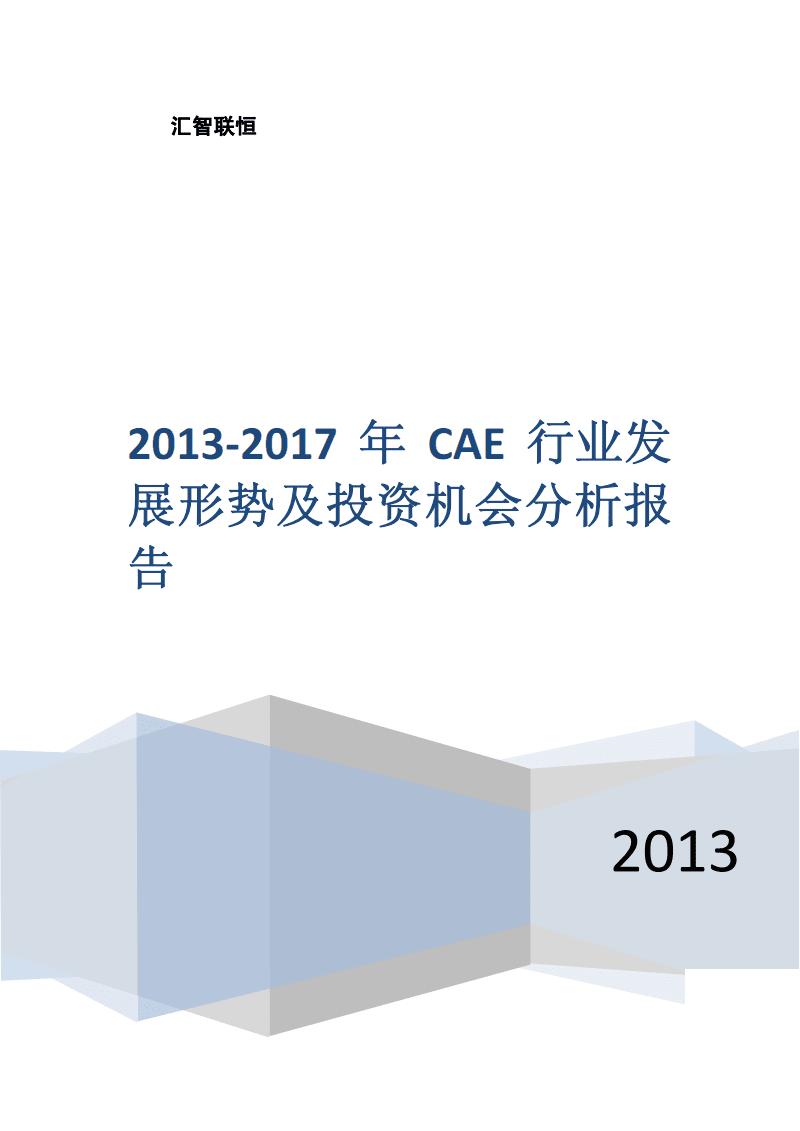 2013-2017年CAE行业发展形势及投资机会分析报告.pdf