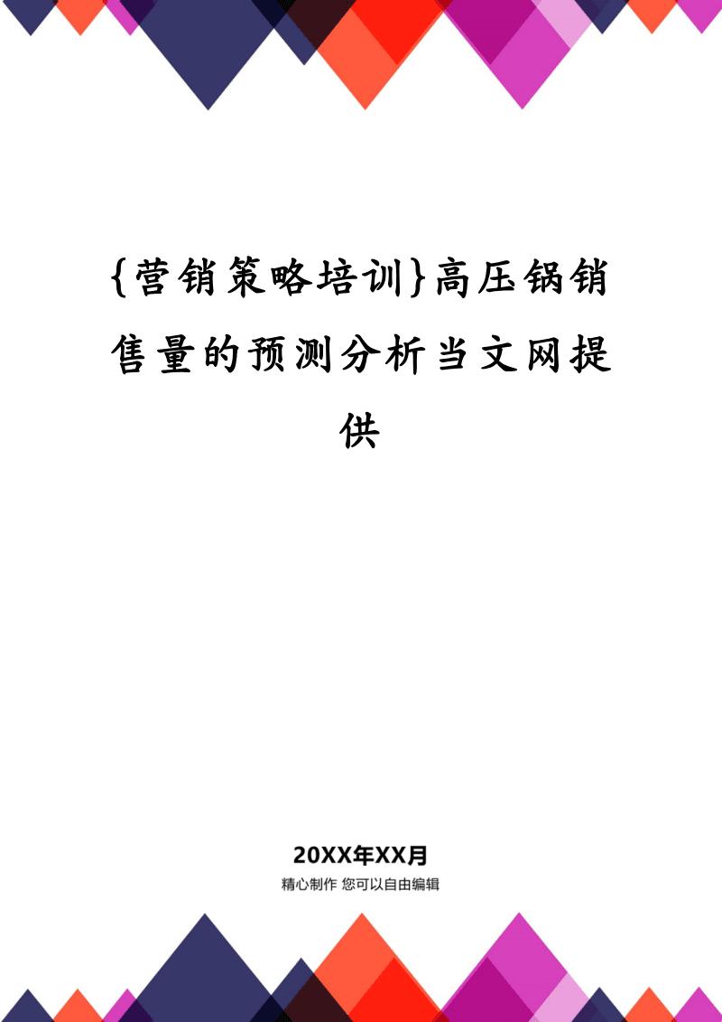 {营销策略培训}高压锅销售量的预测分析当文网提供.pdf