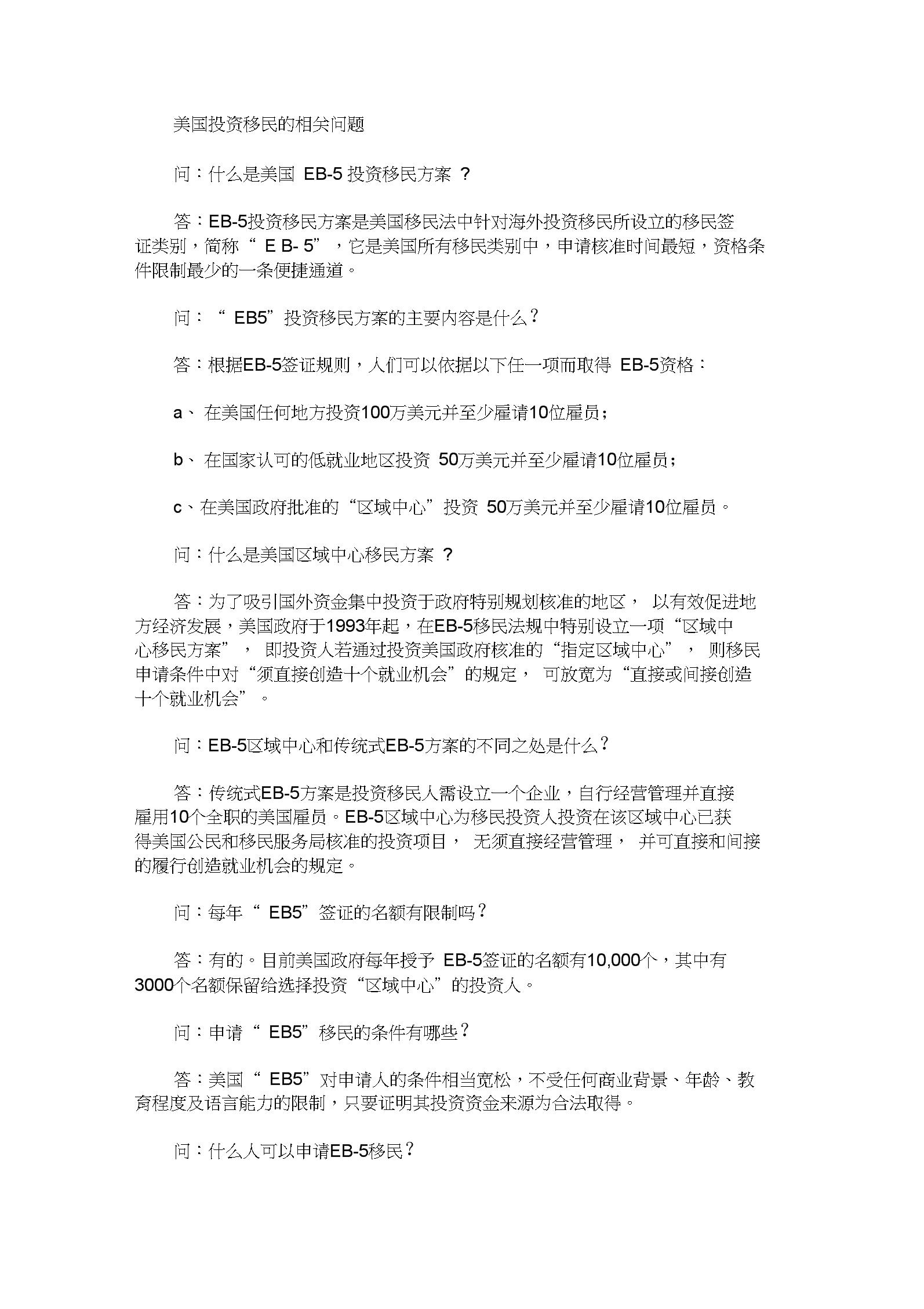 美国投资移民的相关问题介绍(最新).docx