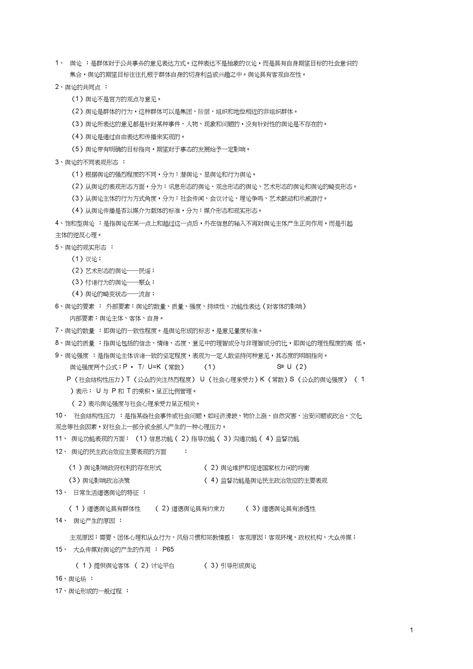 (完整word版)舆论学复习资料.docx