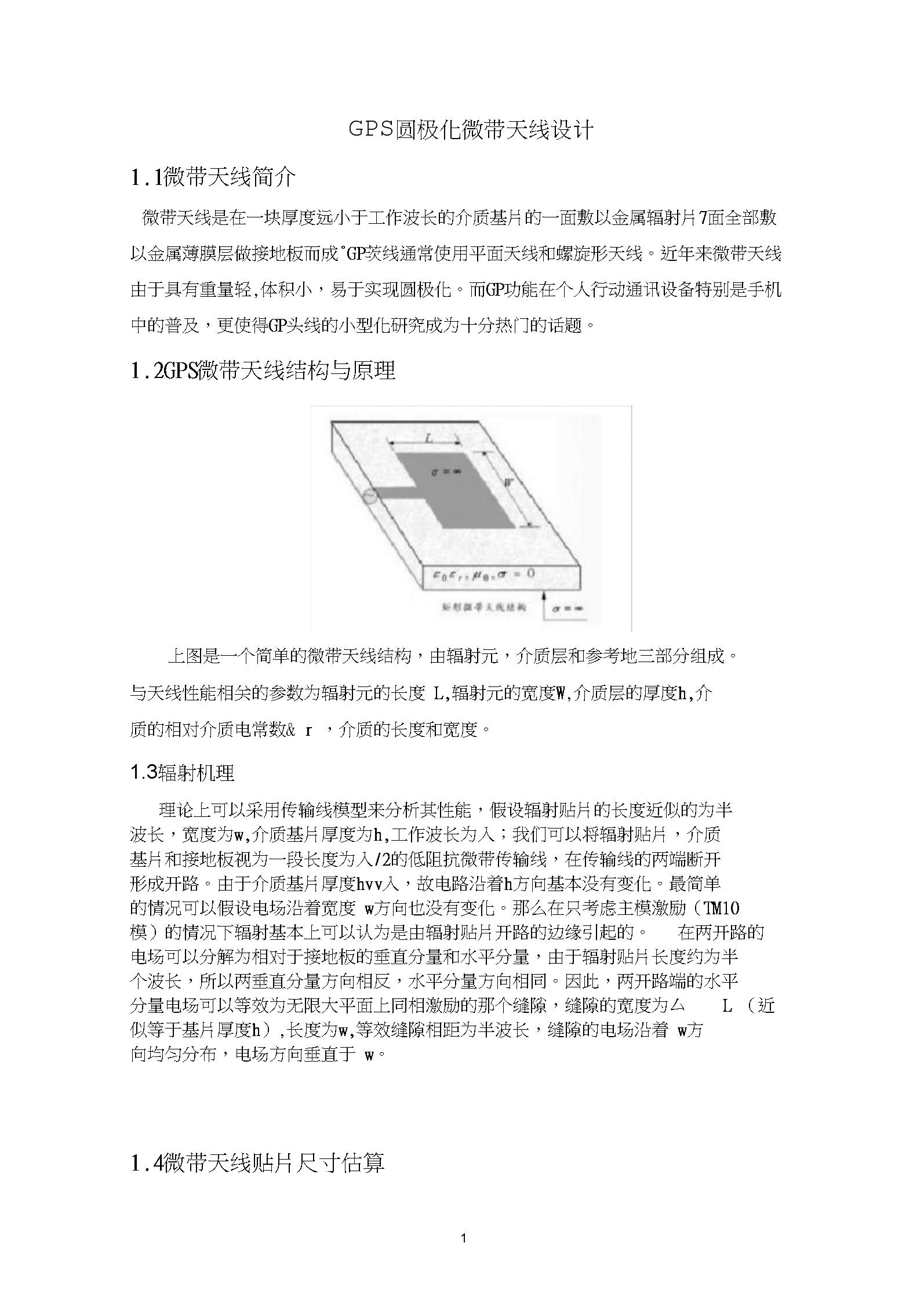 (完整word版)圆极化微带天线设计.docx