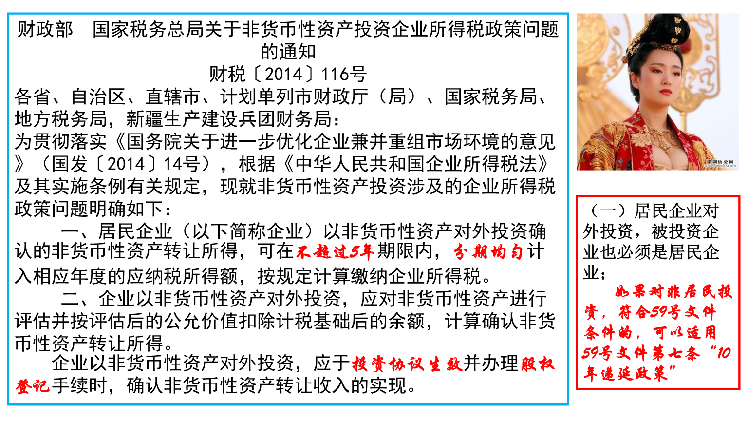 16,116号文件5年递延纳税感言(2015年6月14日).ppt青春初中政策图片