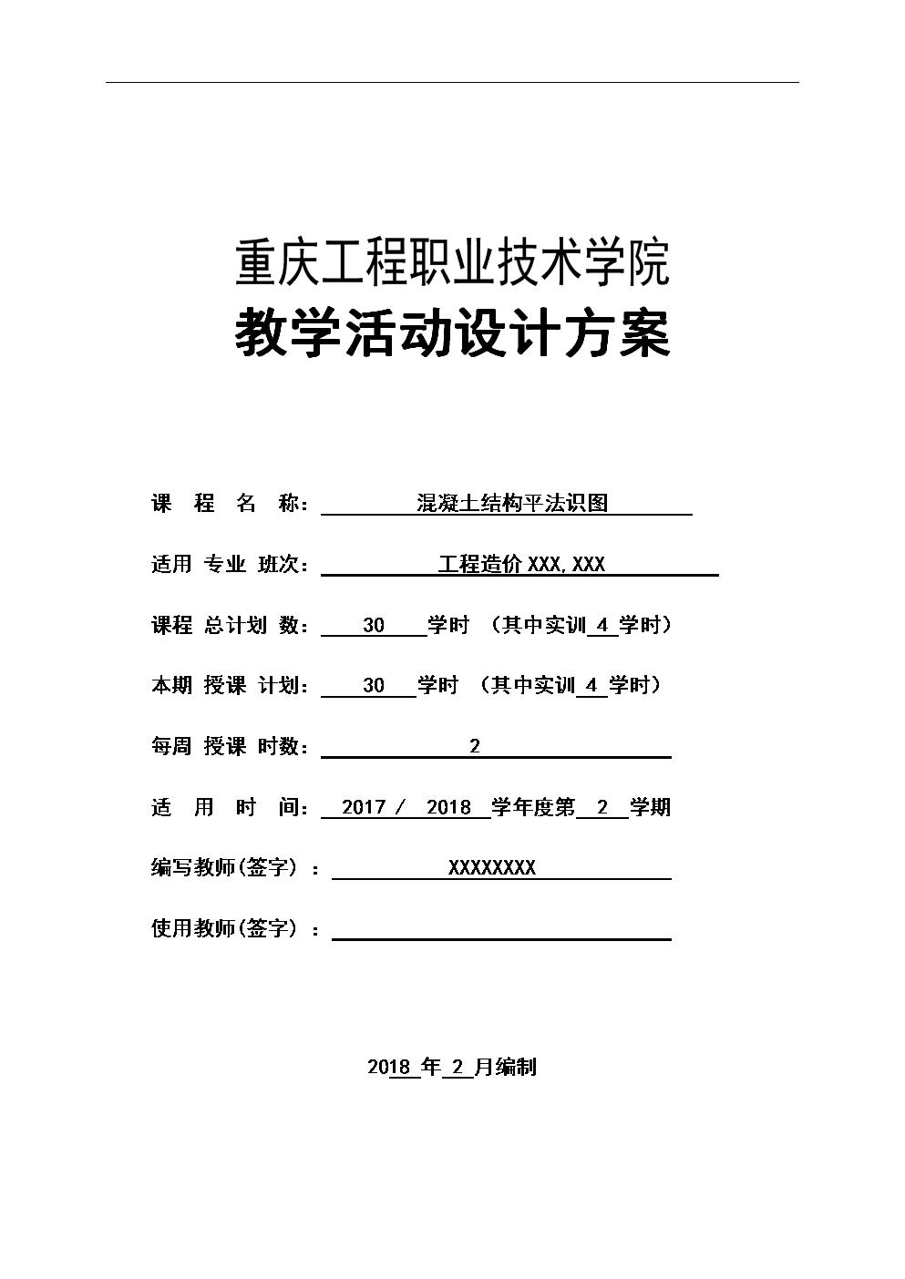 平法识图与钢筋算量 教学资源 混凝土结构平法识图教案.doc