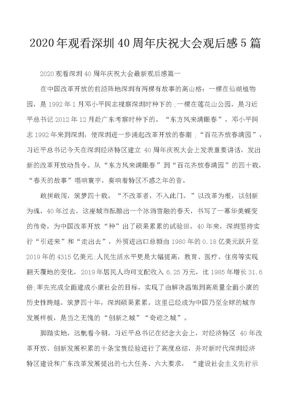 2020年观看深圳40周年庆祝大会观后感5篇.docx
