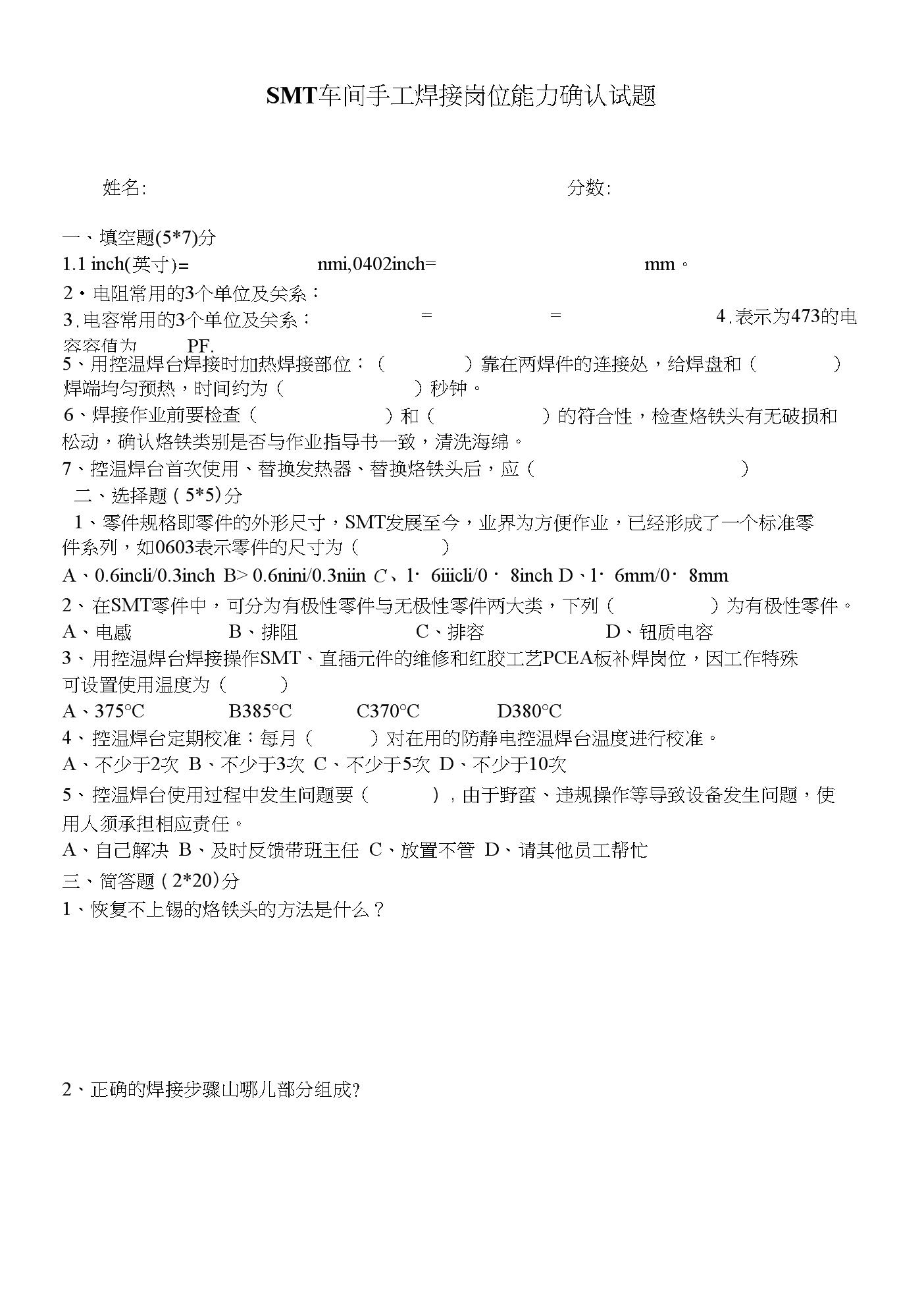 SMT车间手工焊接岗位能力确认试题.docx