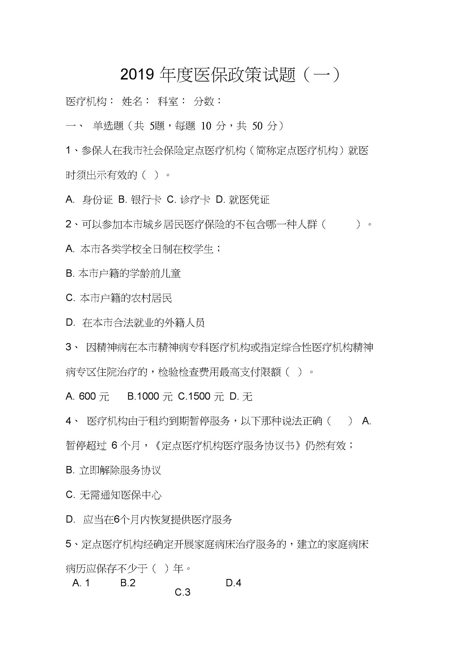 2019年度医保政策考试试题(1)(2)(1)(20201017151838).docx