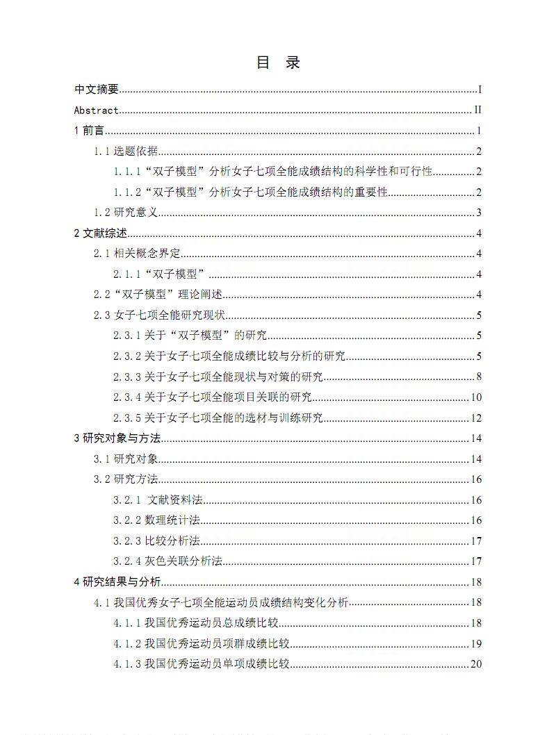 """""""双子模型""""视角下中外优秀女子七项全能运动员成绩结构比较.pdf"""