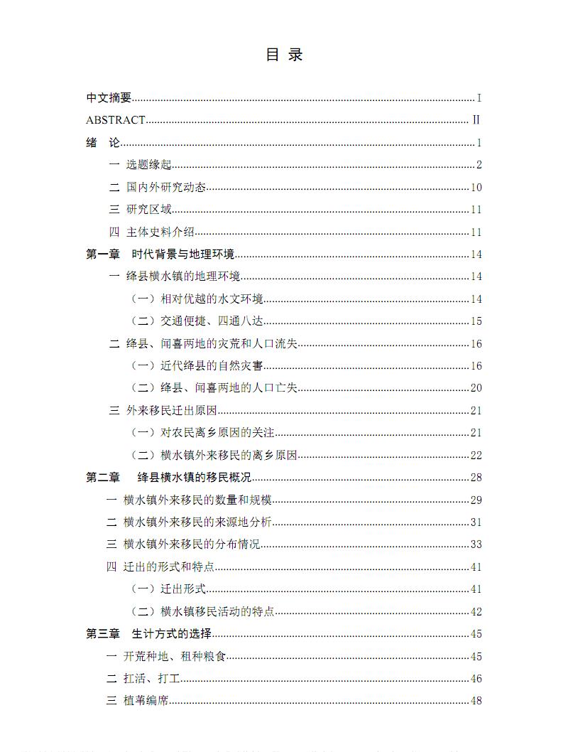 20世纪前中期北方省际移民问题研究 ——基于《阶级成分登记表》所见晋南十村的考察.pdf