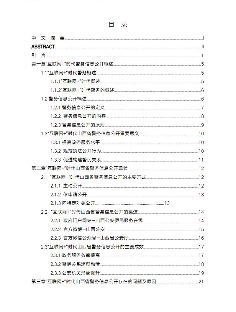 """""""互联网+""""时代山西省警务信息公开研究.pdf"""