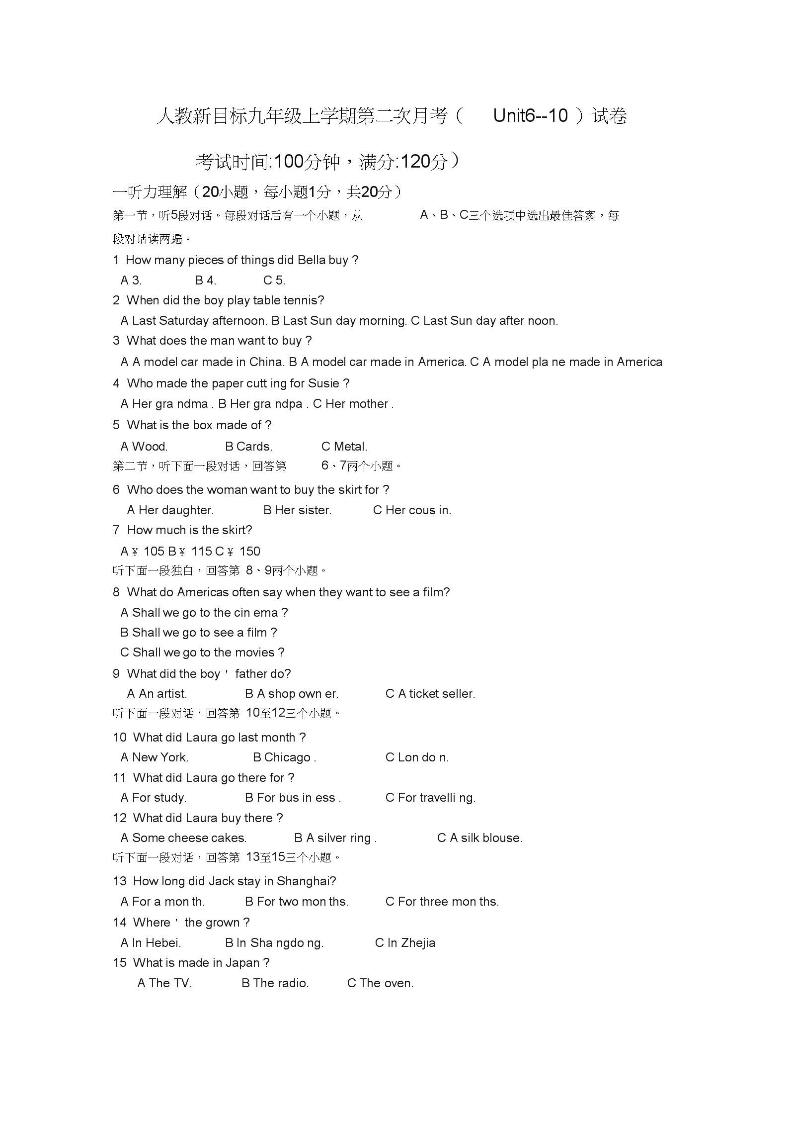 九年级上学期第二次月考英语试题含听力材料.docx