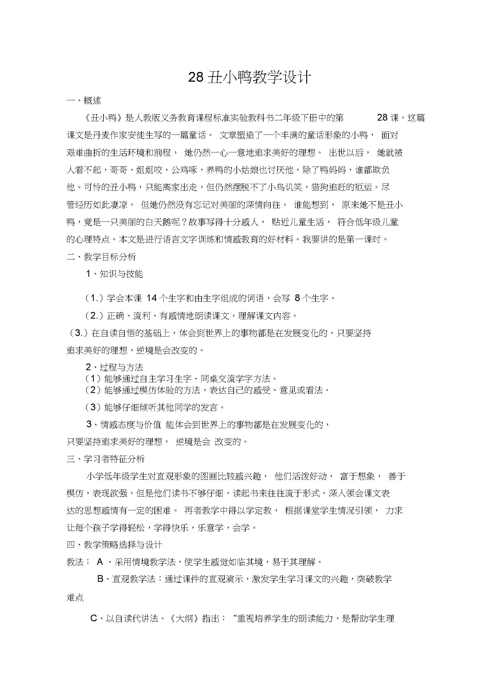 丑小鸭教学设计(2).docx