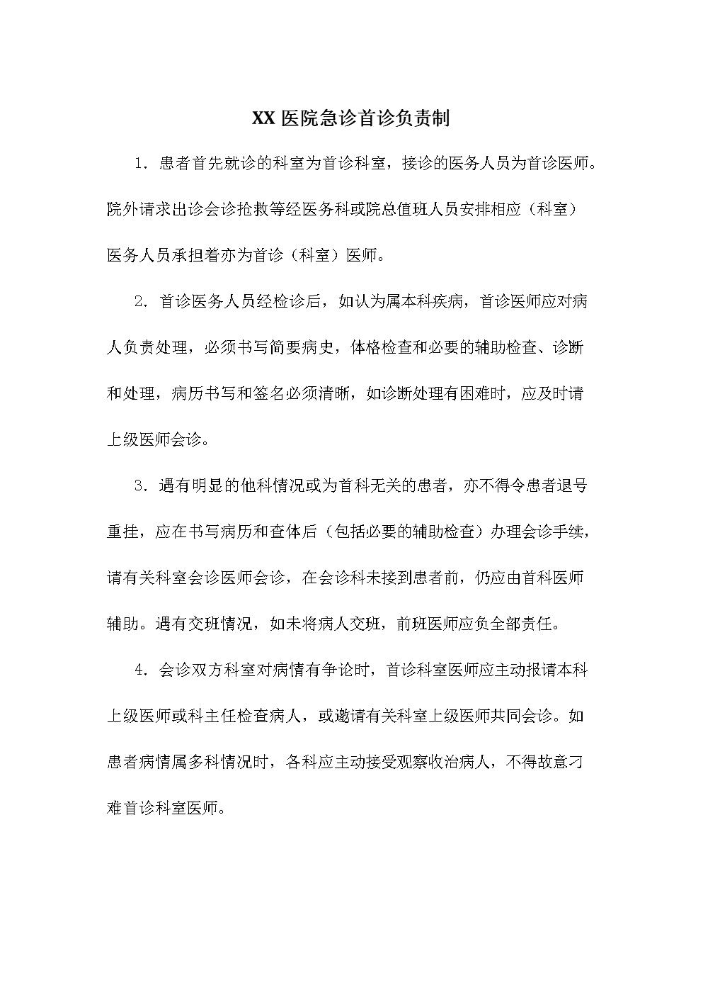 XX医院急诊首诊负责制.docx